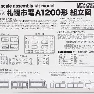 スタジオミドの札幌市電A1200形ポラリスを作る その3