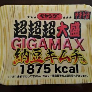 ペヤングやきそばを食べてみる その54 納豆キムチ編