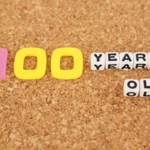百歳高齢者表彰の対象者数を見てビックリ
