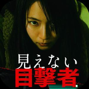 「見えない目撃者 (2019)」いま一番可愛い吉岡里帆が目が見えないのに連続猟奇殺人鬼に追いかけられるので心配になりすぎる🙈