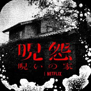 『呪怨:呪いの家』(2020) 全6話/ソーシャルホラーの側面を強めて換骨奪胎した名作だった。あと可哀想な聖美の最後の台詞に心打たれた🏠