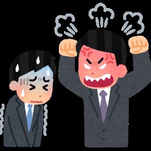 面倒な上司は怒りの裏で何を考えているか?