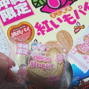 沖縄土産の紅いもパイ