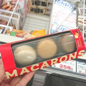 業務スーパーの冷凍マカロンが気になる~