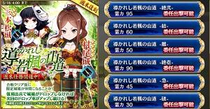 まったり『城プロRE』攻略記その73:村尾城イベ復刻のタイミングで「神辺城」のことなどを☆