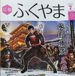 福山市が福山城築城400年に向けて本気を出してきた件!
