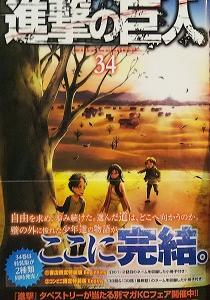 ついに完結!『進撃の巨人』最終34巻読みマシた!(基本ネタバレ無し)