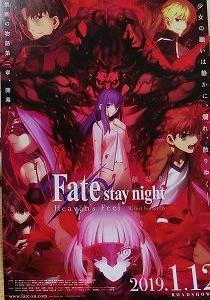 劇場版「Fate/stay night [Heaven's Feel]」第二章観ました!