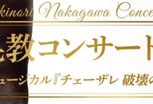 中川晃教コンサート2020 feat.ミュージカル『チェーザレ 破壊の創造者』