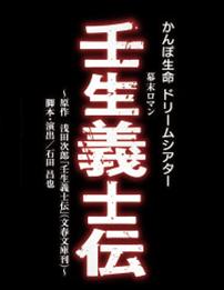 雪組「壬生義士伝」観劇