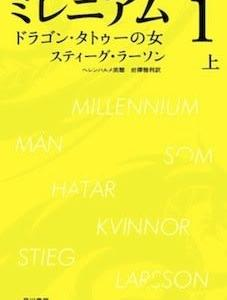 ミレニアム1 ドラゴン・タトゥーの女 (上)(下)
