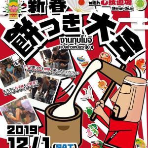 明後日1/12(土)は餅つき大会!