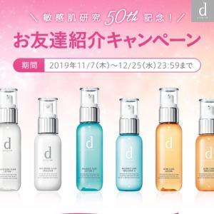 紹介制度】dプログラムの化粧水購入して現品の化粧水乳液もらえます!さらに紹介することで現品。
