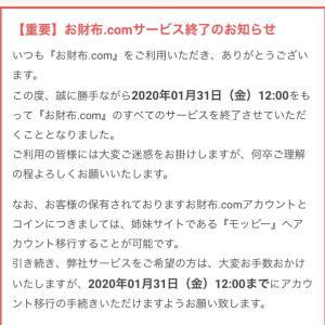 悲報】お財布.comがサービス終了予定(1月31日)