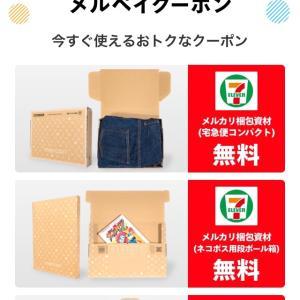 メルペイクーポン】梱包材がタダ!!