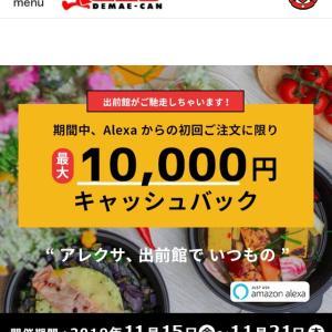 アレクサ初回利用で出前館の最大1万キャッシュバックキャンペーン!!