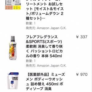 激安!】約8割引でAmazon商品購入!!