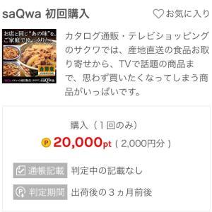 急ぎ!ワラウ】saQwa(サクワ)会員登録&購入で2000円!!