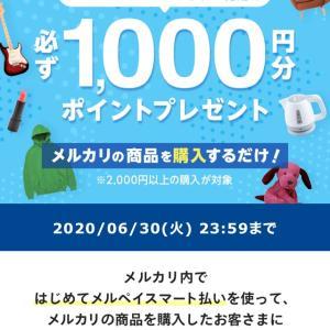 1000円分!》メルカリでポイントバック!