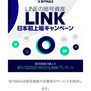 5000円お小遣い》BITMAX!やっとやった!