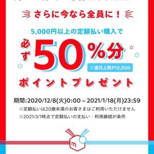 メルペイ】定額払いで1万ポイント還元!!