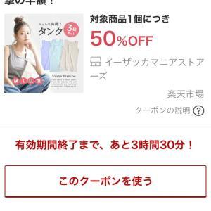 本日限定】タンクトップ3枚で648円。激安!!