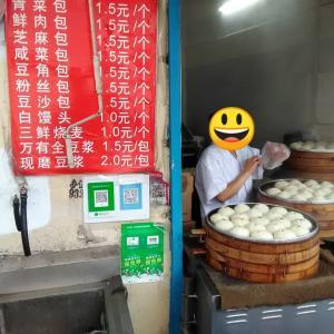 上海のダウンタウンで売っていた 1個30円もしない包子(パオズ)が激ウマだった!