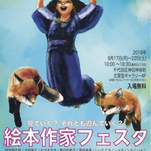 絵本作家フェスタ/2018