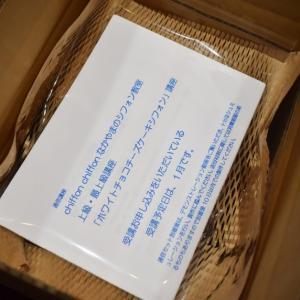 【通信講座】1月単発 シフォン教室 上級・最上級講座「ホワイトチョコチーズケーキシフォン」。第1弾・第2弾発送しました。