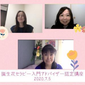 【レポ&ご感想】7/5(日)「誕生花セラピー入門アドバイザー認定講座」開催しました♪