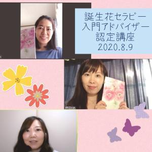 【レポ&ご感想】8/9(日)「誕生花セラピー入門アドバイザー認定講座」オンライン開催しました♪