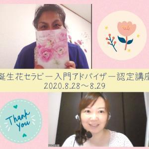 【レポ&ご感想】8/28,29「誕生花セラピー入門アドバイザー認定講座」開催しました♪