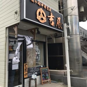 龍ケ崎市 中華蕎麦吉辰