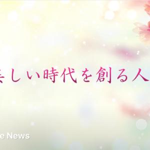 """リライズ・ニュースマガジン """"美しい時代を創る人達"""" に取材いただきました!"""