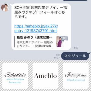 【3月キャンペーン】LINE公式リッチメニュー デザイン制作のご案内