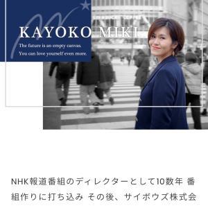【制作実績ご紹介】ヘッダー・名刺デザイン<三木佳世子様>