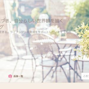 【制作実績】ブログカスタマイズ(Myブランド育成デザインサポート)<ひやむたなおこ様>