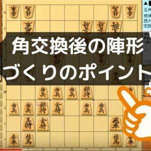 【2020.01.16 将棋講師の動画日記】角交換後の陣形づくりのポイント