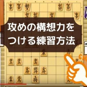 【棋譜プチ解説】攻めの構想力を鍛える独自の2枚落ち指導対局