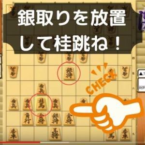 【2020.01.20 将棋講師の動画日記】駒損しない攻め方を計画する