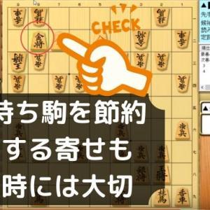 【2020.01.23 将棋講師の動画日記】持ち駒を節約する寄せも時には大切