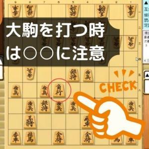 【2020.01.24 将棋講師の動画日記】大駒を打つときは○○に注意‼