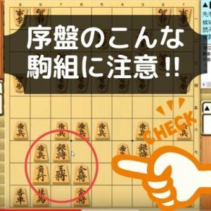 【2020.02.18 将棋講師の日記】序盤のこんな駒組に注意‼