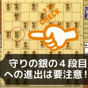 【2020.02.22 将棋講師の日記】守りの銀の4段目への進出は要注意‼