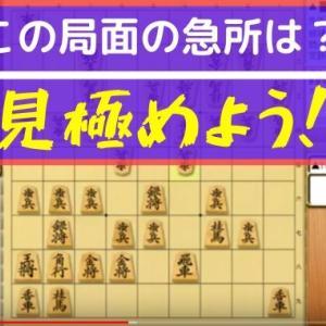 【2020.03.28~29 将棋講師の日記】局面の急所を見極める‼