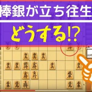【2020.03.30 将棋講師の日記】攻めの銀が取り残さた経験はありませんか?