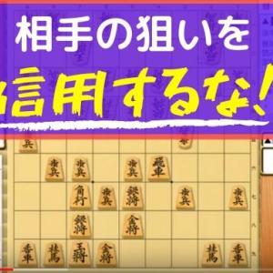 【2020.04.01 将棋講師の日記】相手の狙いを信用するな‼「もっと自分の読みを深めよう!