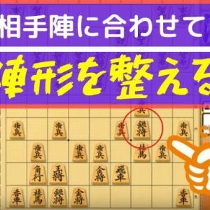 【2020.04.02 将棋講師の日記】相手陣に合わせて陣形を整える‼