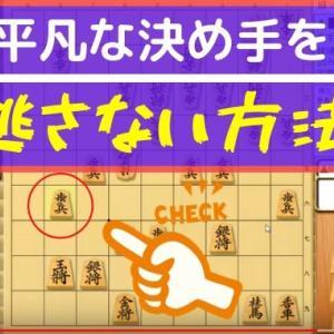 【2020.04.03 将棋講師の日記】平凡な決め手を逃さない‼