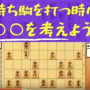 【棋譜添削 2020.04.08】持ち駒を打つ時は○○を考えよう!・Sさん